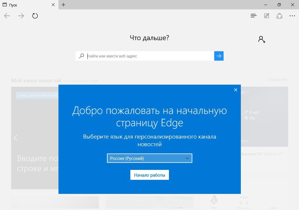 Браузер Windows 10 Edge