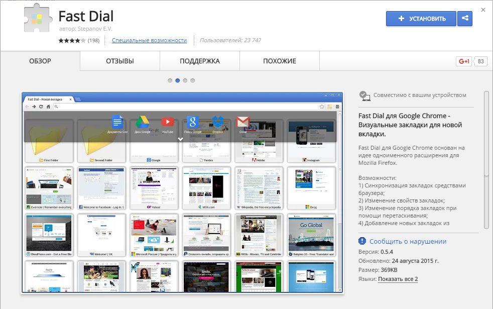 Визуальные закладки Fast Dial для Google Chrome