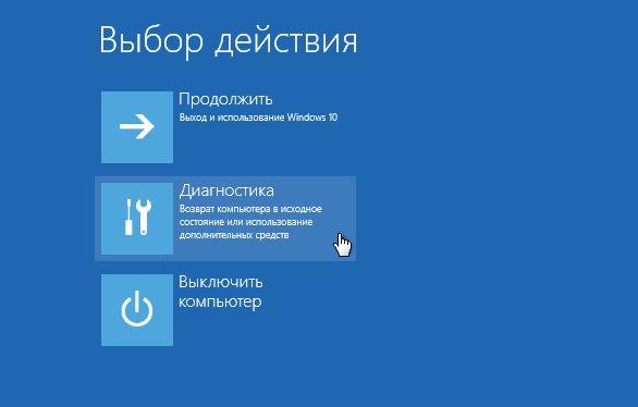 Выбор диагностики системы Windows 10