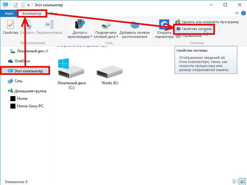 Вызов Панель управления в Windows 10 через Этот компьютер