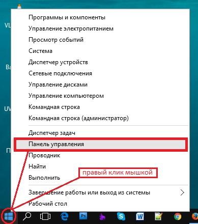 Вызов Панель управления в Windows 10