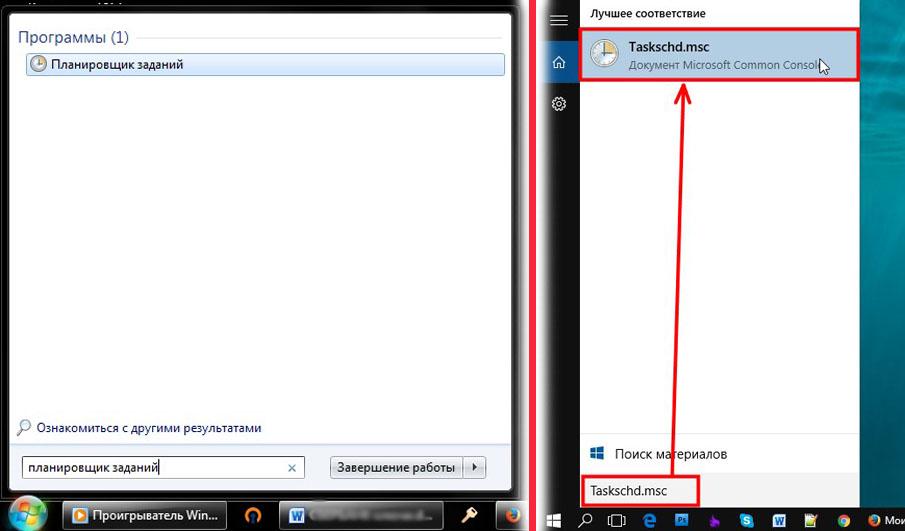 Вызов планировщика заданий в Windows