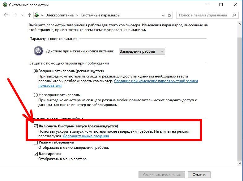 Выключить быстрый запуск Windows