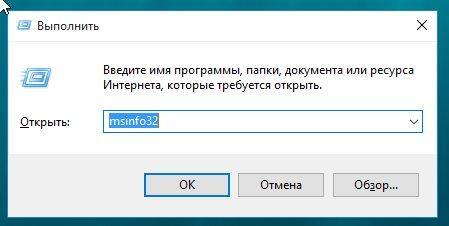 Выполнение команды msinfo32