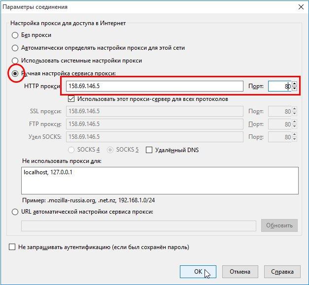 Добавляем ip прокси сервера в браузере Firefox