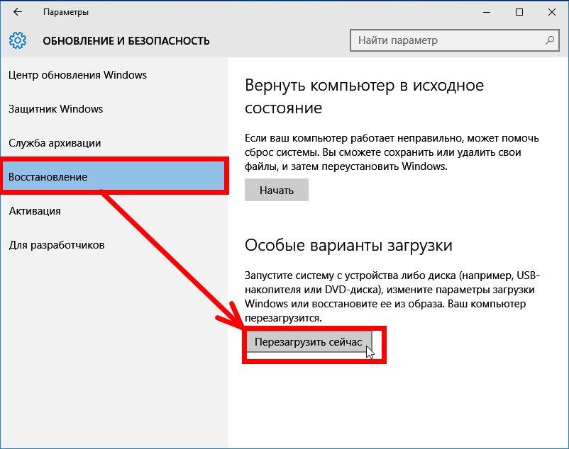 Запуск восстановление Windows 10