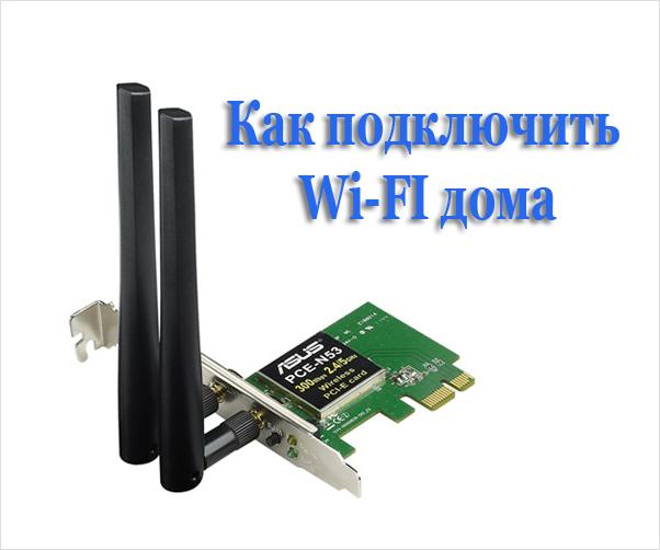 Как подключить Wi-FI дома