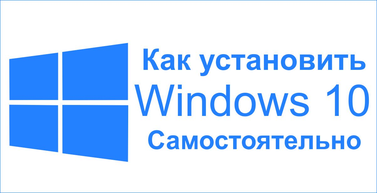 Как установить Windows 10 самостоятельно