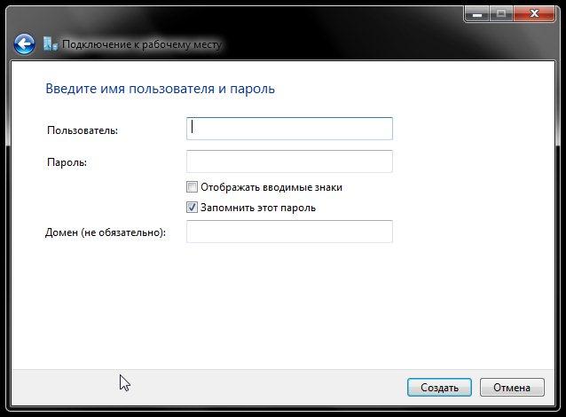 Логин и пароль для VPN подключения