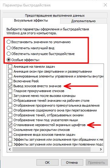 Настройка визуальных эффектов в Windows 10