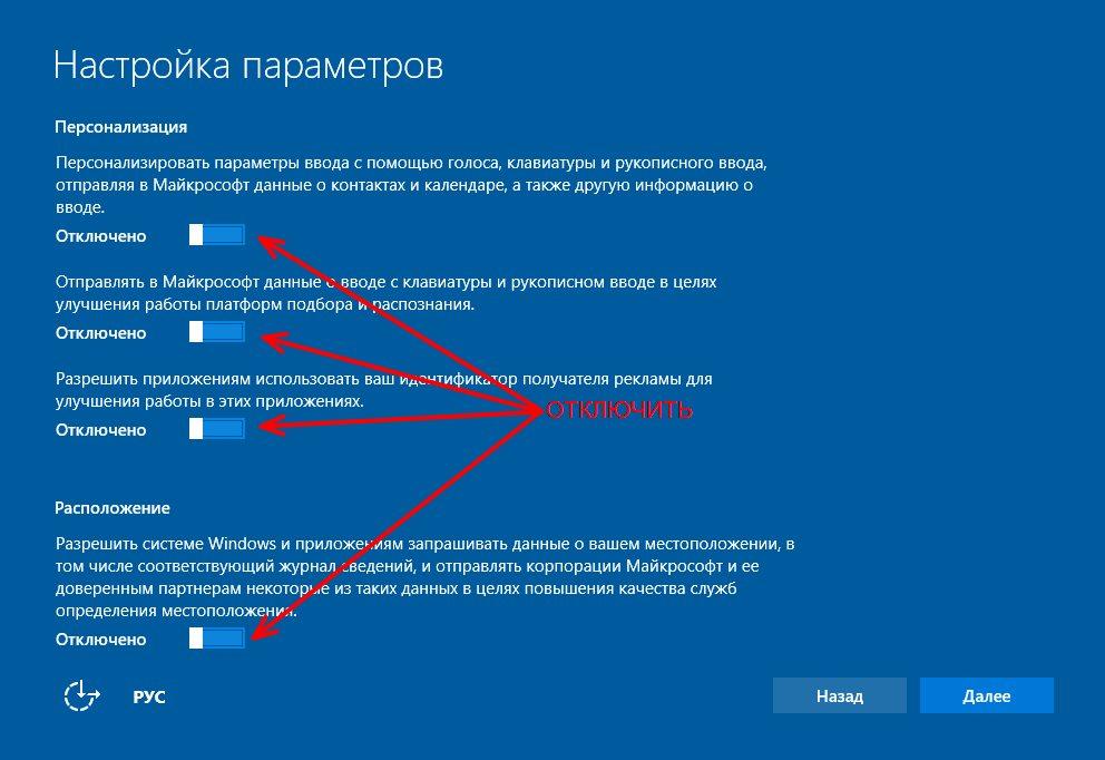 Настройка параметров во время установки Windows 10