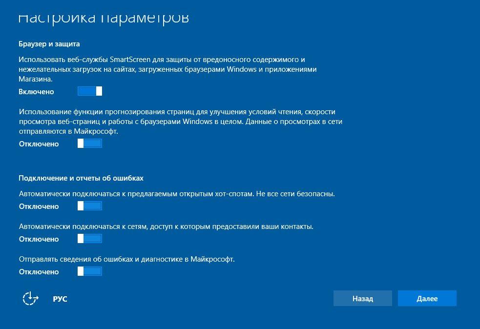 Настройка параметров установки Windows 10