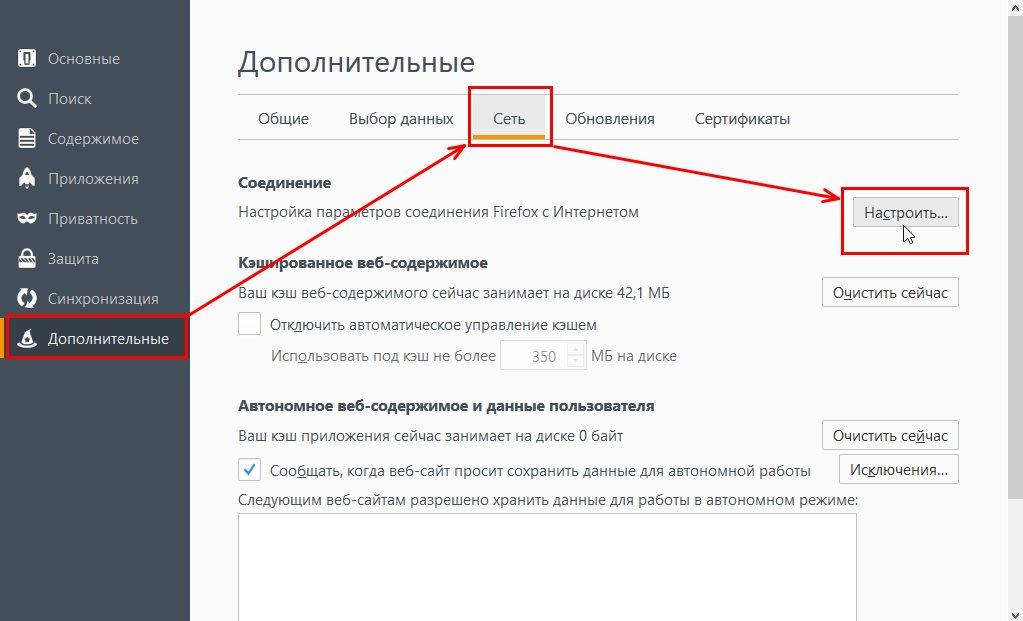 Настройка прокси в браузере Firefox