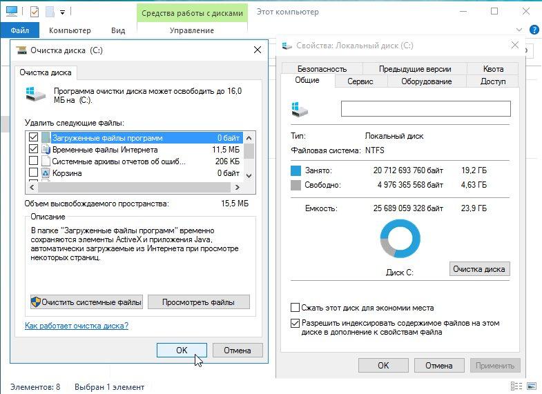 Очиска диска от мусорных файлов в Windows 10