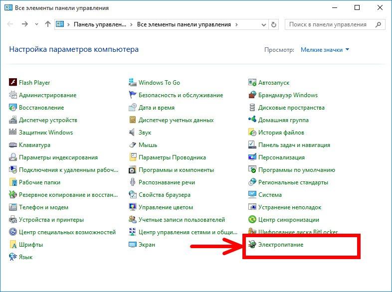 Панель управление - электропитание Windows 10
