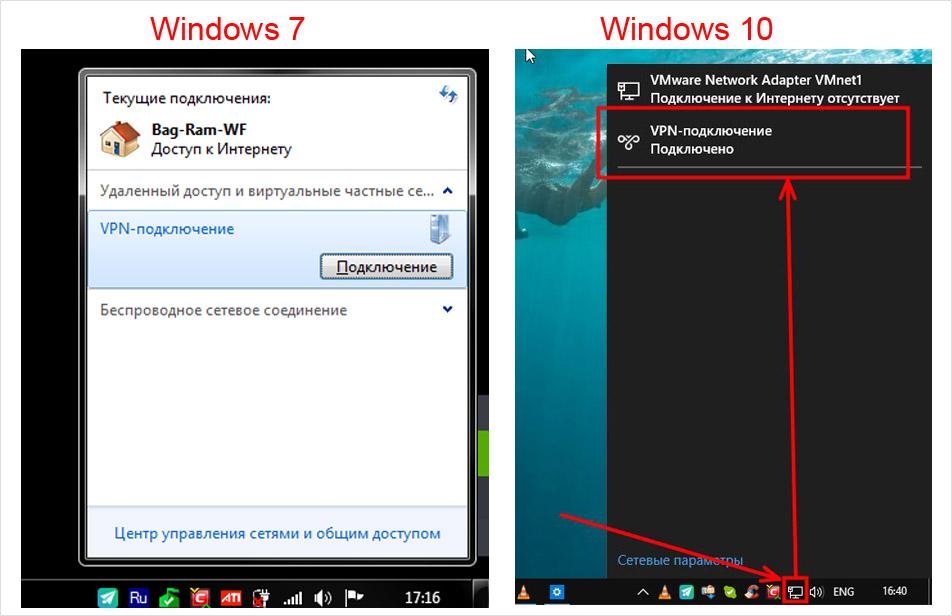 Подключаемся по VPN в Windows