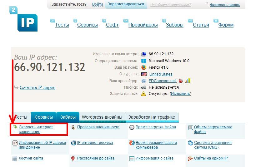 Проверить скорость интернет соединения на 2ip.ru