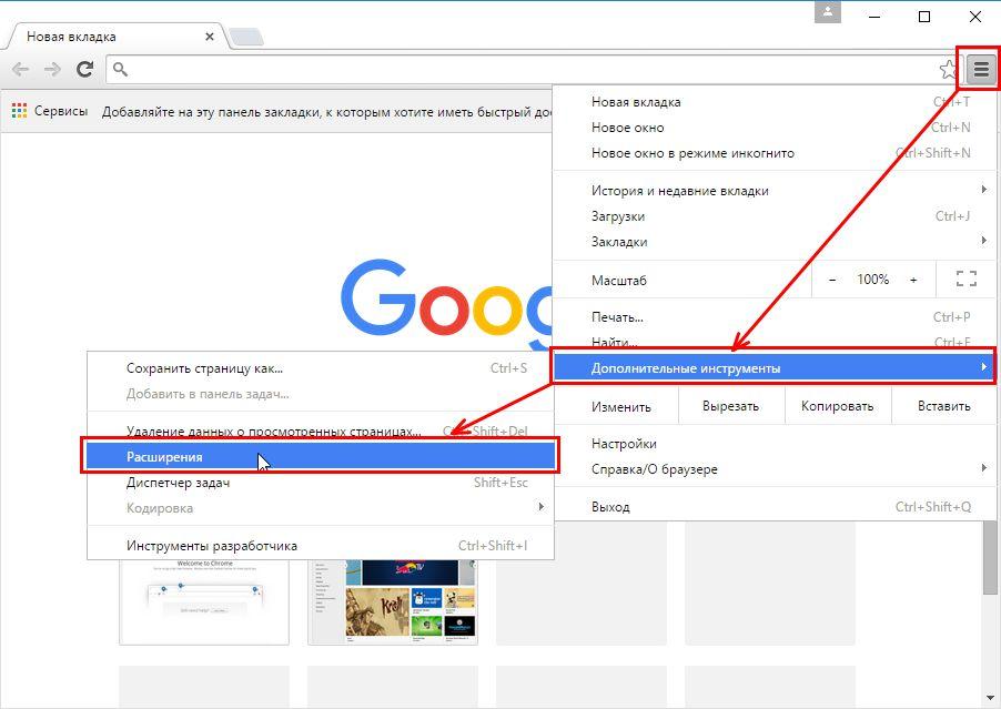 Расширения Google Chrome