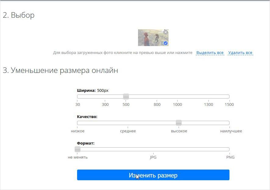 Сайт для сжатия графики Resizepic Online