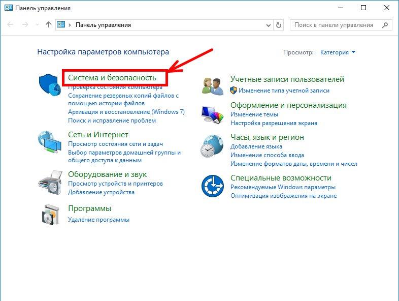 Система и безопастность в панели управления Windows