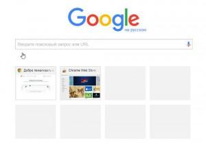 Стандартные визуальные закладки Google Chrome