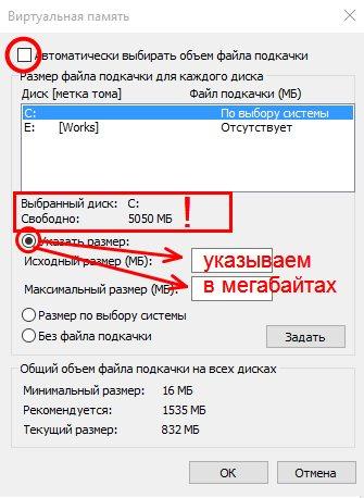Указываем размер файла подкачки