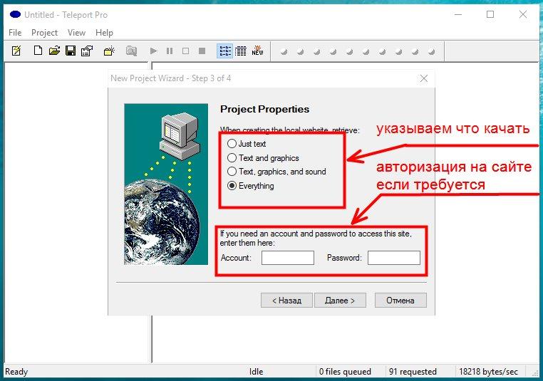 Указываем что будет качать Teleport Pro и данные для авторизации на скачиваемом сайте