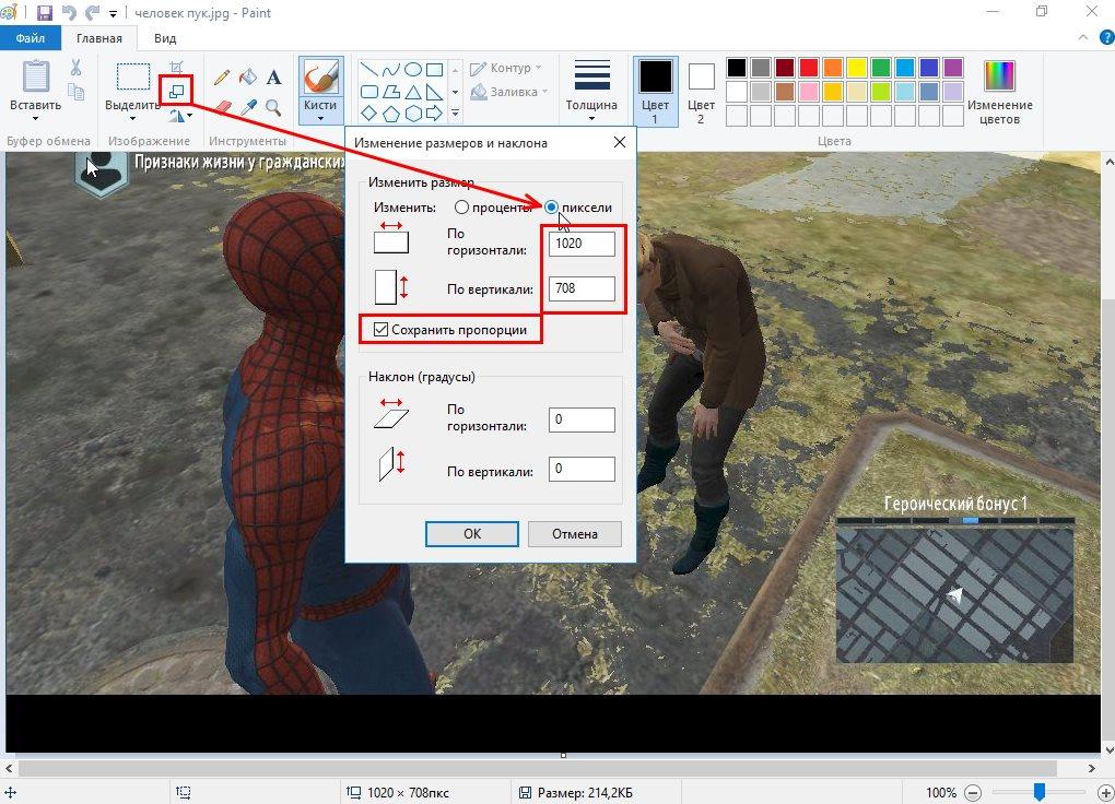 Уменьшаем размер изображения в Paint