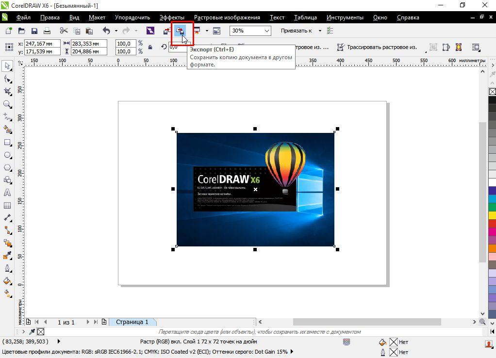 Формат файла cdr - описание расширения, чем открыть