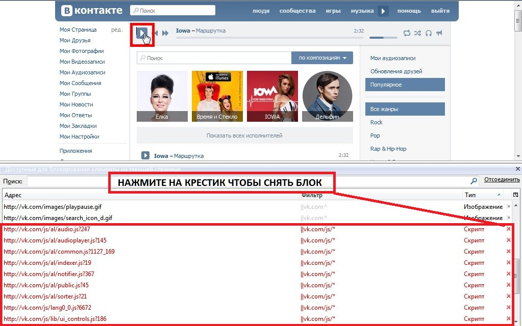 AdBlock Plus заблокировал скрипты ВКонтакте