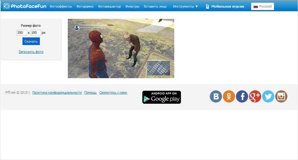 Photo Facefun онлайн сервис уменьшения изображений