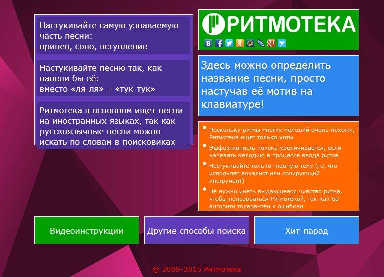 Ritmoteka.ru предлагает простучать на клавиатуре