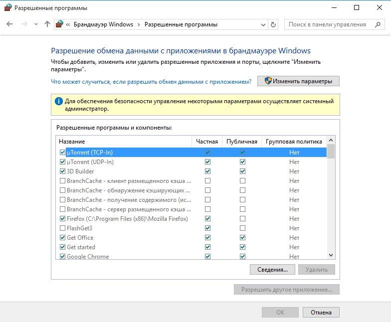 Разрешение взаимодействия с приложениями или компонентом Брандмауэр Windows