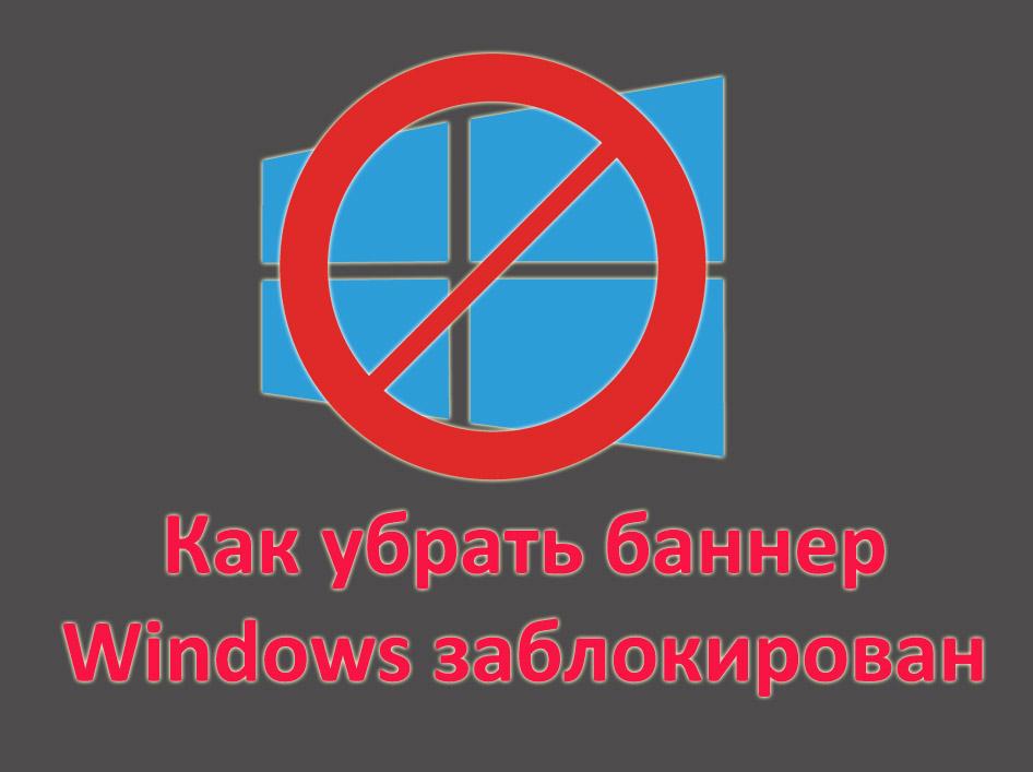 Как убрать баннер Windows заблокирован