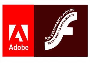 Как установить, обновить Adobe Flash Player на компьютере