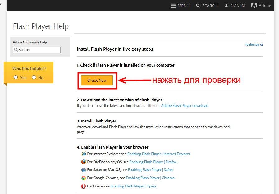 Онлайн проверка на присутствие adobe flash в системе
