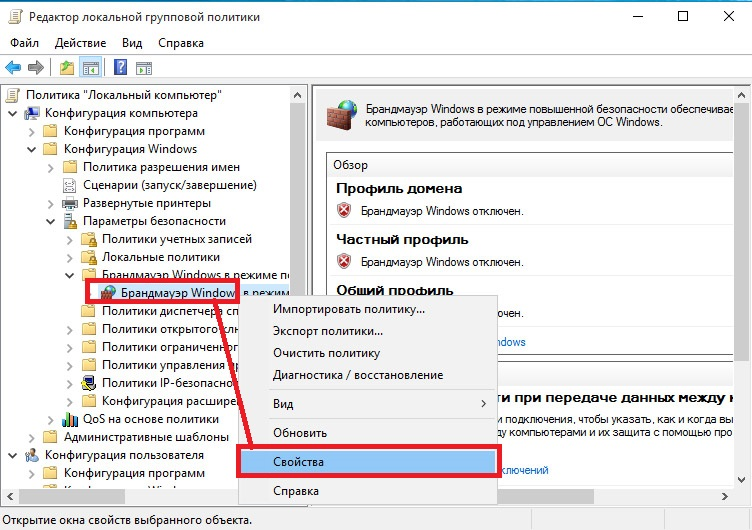 Отключаем бранмауэр в групповых политиках Windows