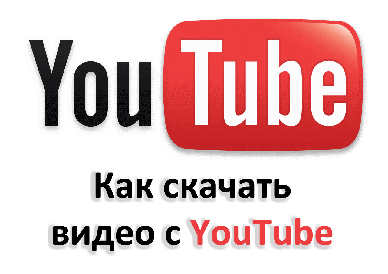 Скачать видео с YouTube
