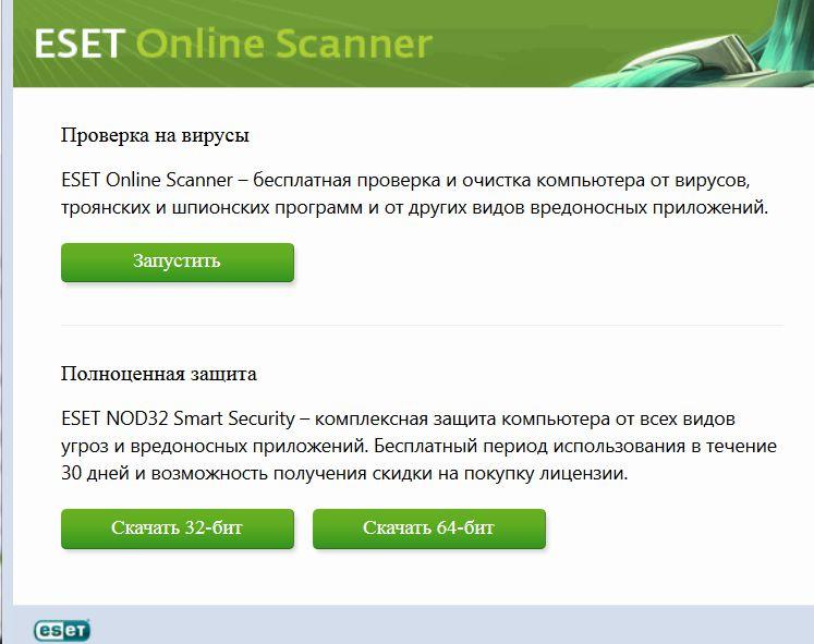 Запуск тестирования ESET Online Scaner