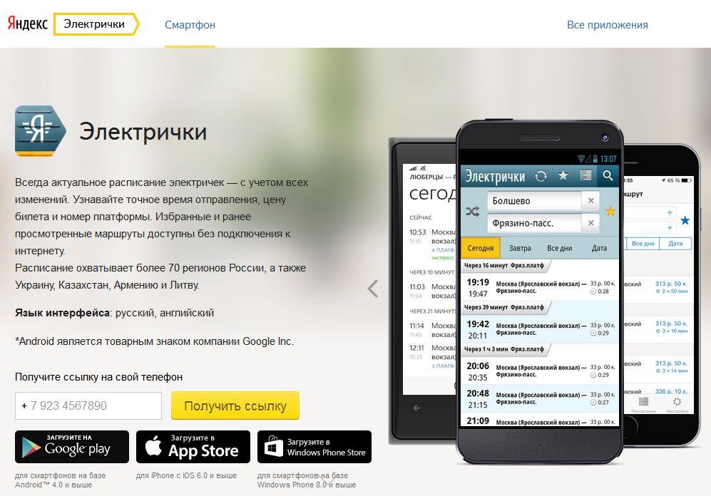 Использование на Android