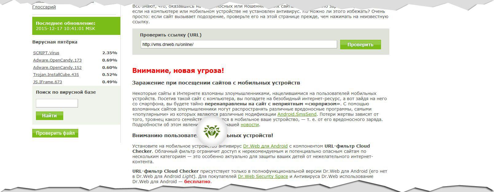 Исследование интернет ссылок на безопасность антивирусом Dr.Web онлайн