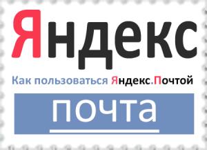 Как пользоваться Яндекс.Почтой