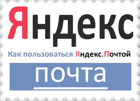 Как пользоваться Яндекс.Почтой?