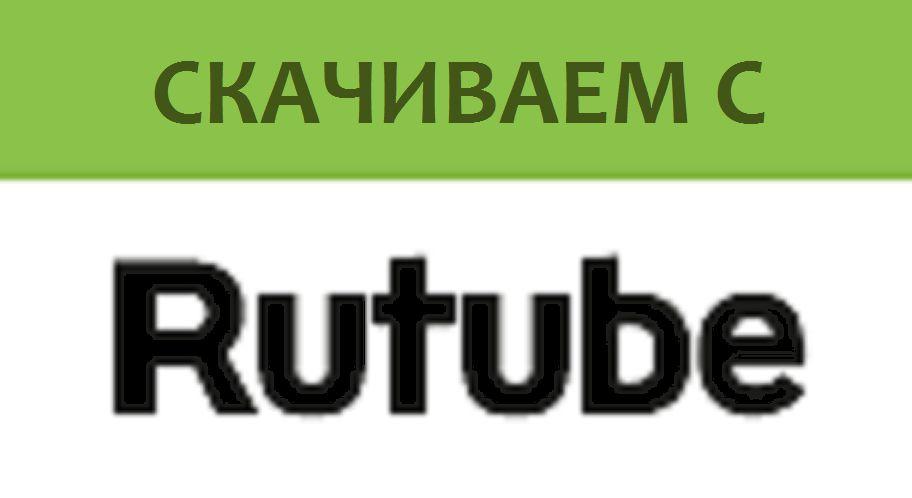 Как скачать аудио и видео с Rutube