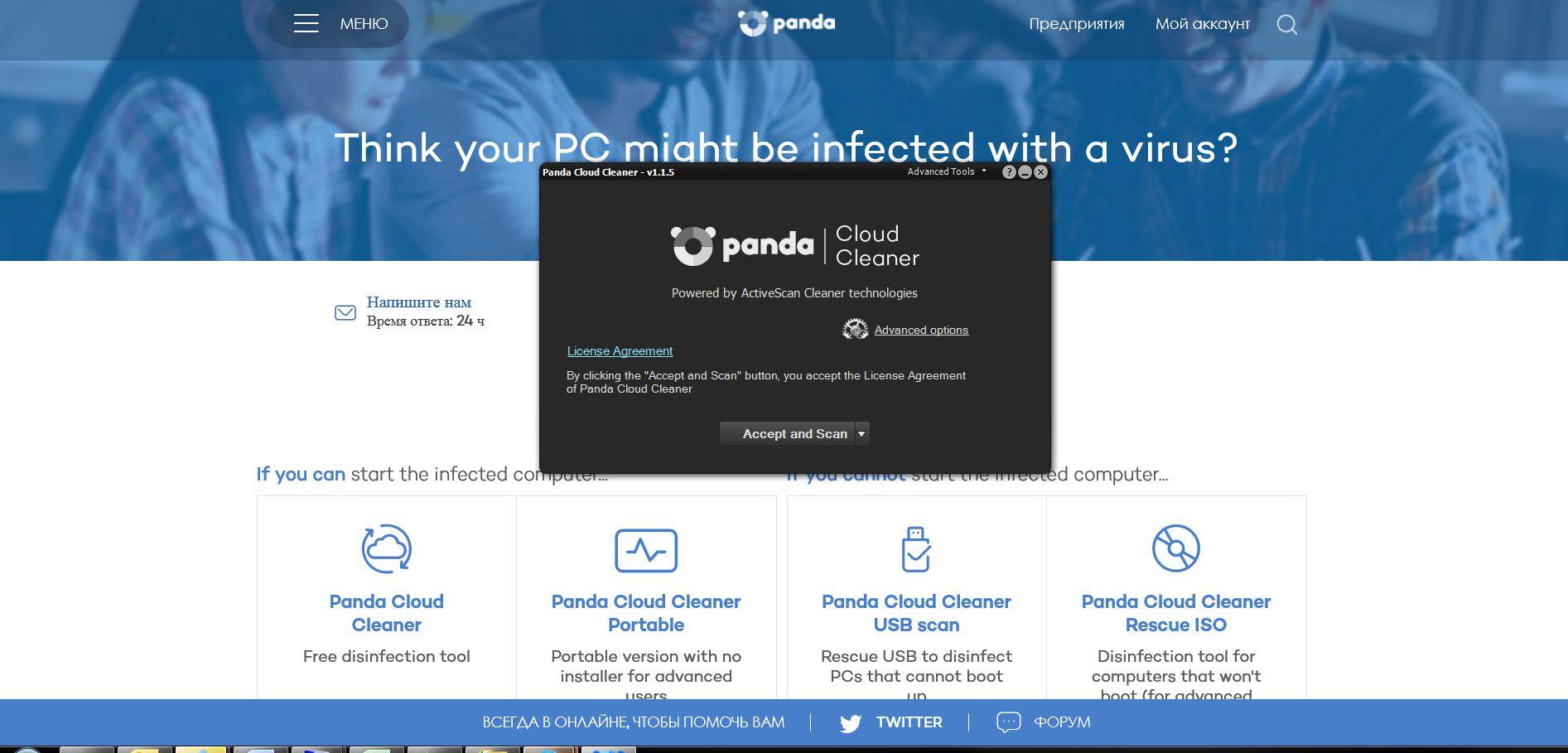 Онлайн проверка на антивирус Panda ActiveScan