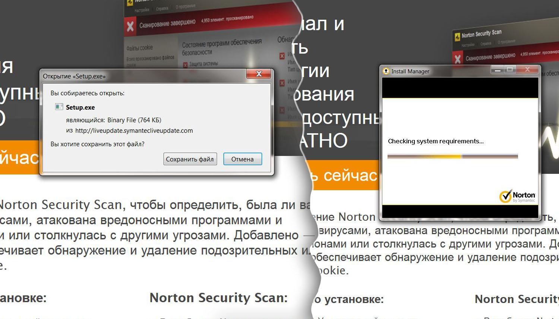 Скачивание и установка утилиты Norton Security Scan