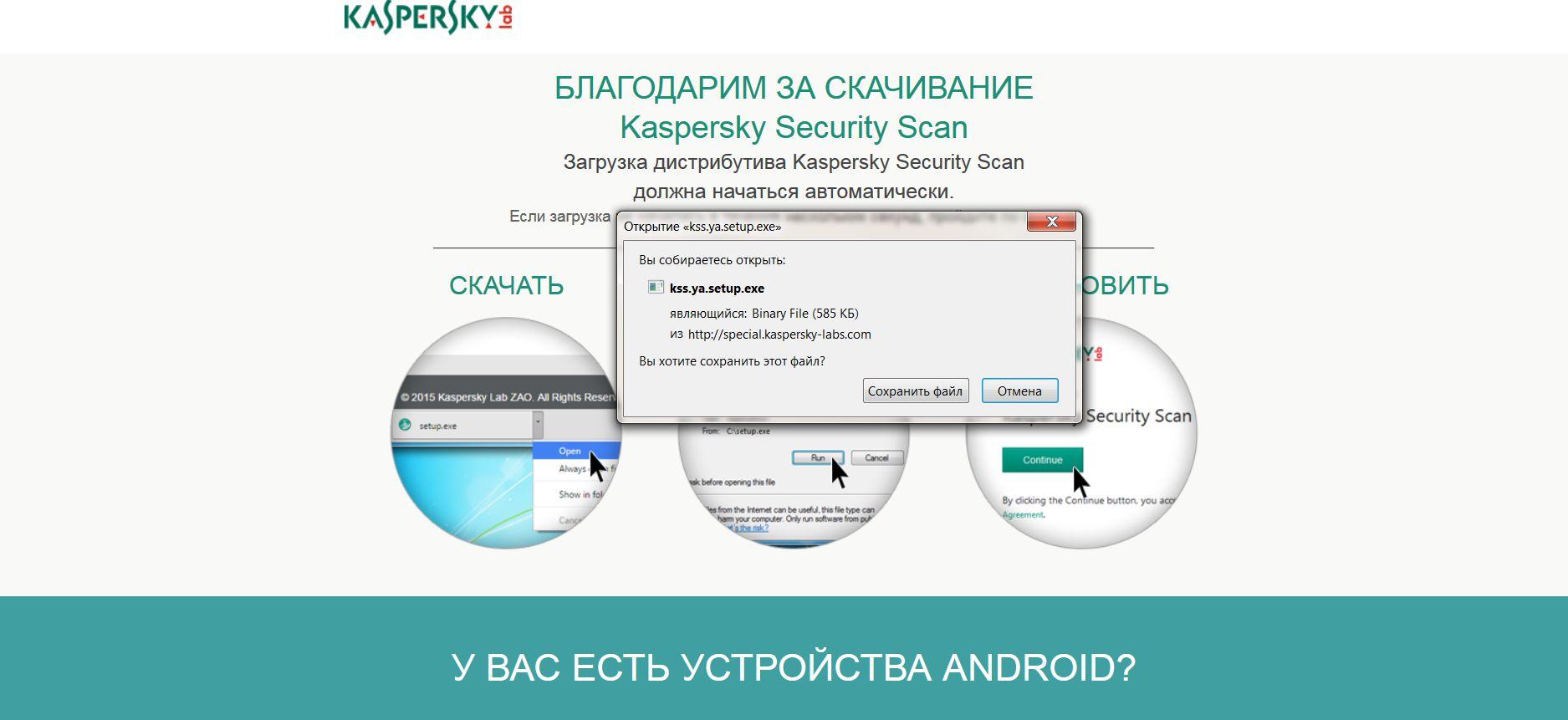 Скачивание утилиты Kaspersky Security Scan
