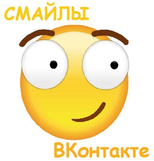 Смайлы для ВКонтакте