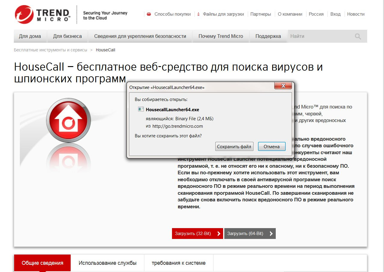 Сохранения файл утилиты House Call Trendmicro