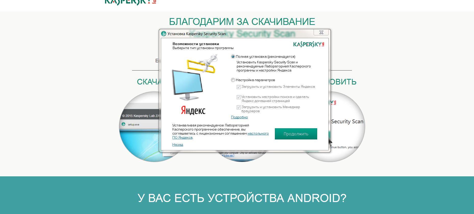 Установка утилиты Kaspersky Security Scan